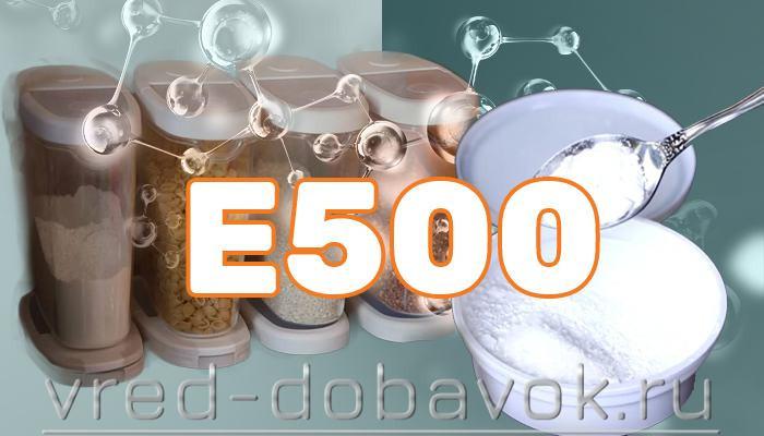 Добавки Е500 - разрыхлители