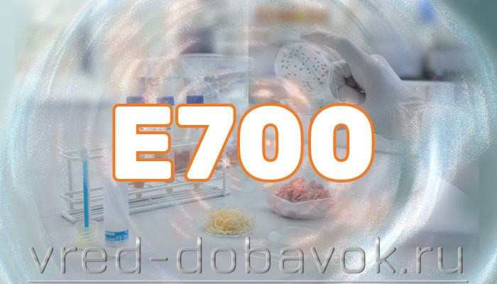 Антибиотики Е700