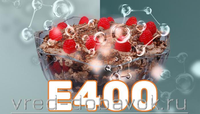 Пищевые добавки Е400