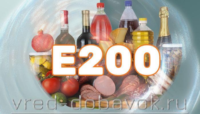 Консерванты Е200