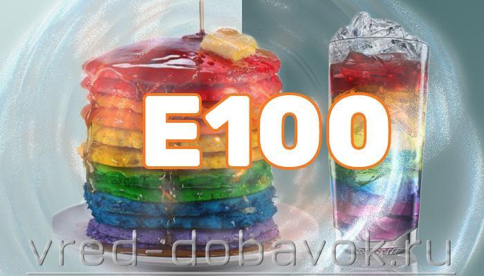 Красители Е100